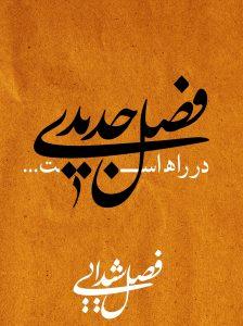 poster fasle sheydaei ghazvin1