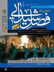 poster-ghazvin1