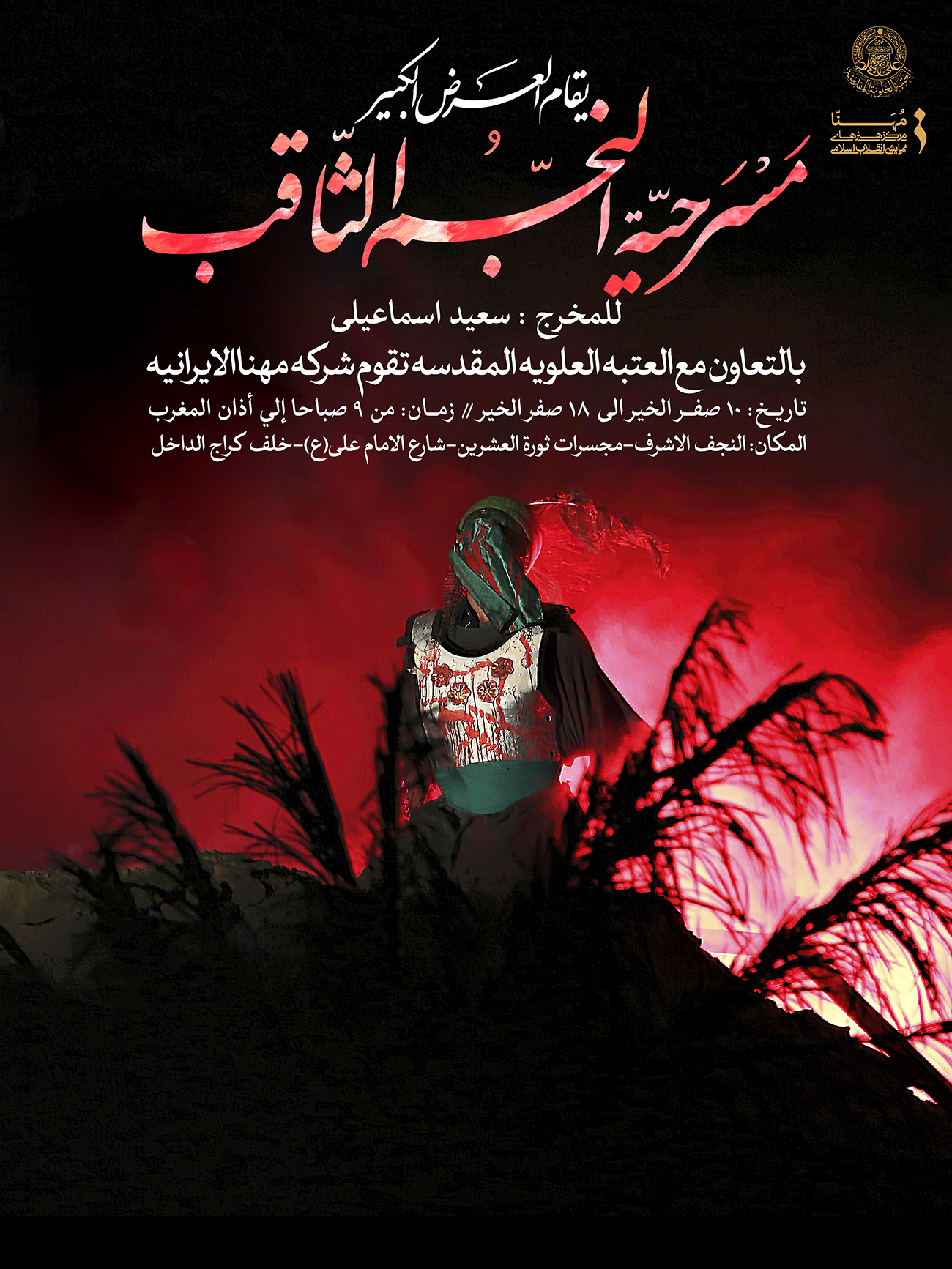 poster-najaf95-5