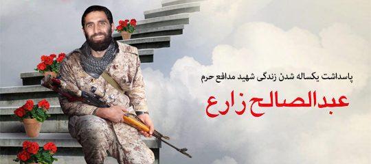 اولین سالگرد شهید مدافع حرم عبدالصالح زارع