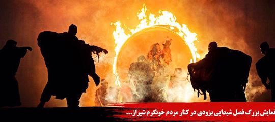فصل شیدایی-شیراز
