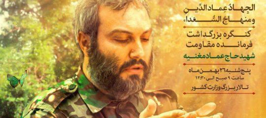 کنگره بزرگداشت فرمانده مقاومت شهید حاج عماد مغنیه
