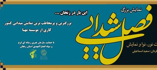 فصل شیدایی – زنجان